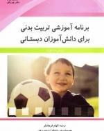برنامه آموزشی تربیتبدنی برای دانشآموزان دبستانی