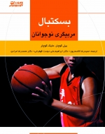 بسکتبال - مربیگری نوجوانان