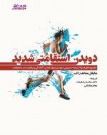دویدن استقامتی شدید (مجموعه ای از 75 برنامه تمرینی دویدن برای کسب آمادگی و رقابت در مسابقات)