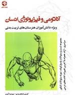 آناتومی و فیزیولوژی انسان (ویژه دانشآموزان هنرستانهای تربیتبدنی)