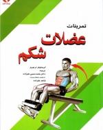 تمرینات عضلات شکم