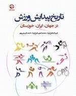 تاریخ پیدایش ورزش در جهان، ایران، خوزستان