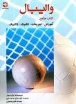 والیبال - کتاب جامع