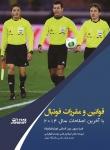 قوانین و مقررات فوتبال (با آخرین اصلاحات)