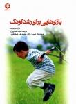 بازی هایی برای رشد کودک