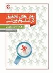 روشهای تحقیق در علوم ورزشی (با رویکرد مدیریت ورزشی)
