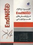 کاربرد نرم افزار endnote در پژوهش های علوم ورزشی