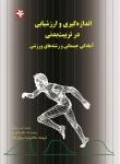 اندازهگیری و ارزشیابی در تربیتبدنی، آمادگی جسمانی و رشتههای ورزشی