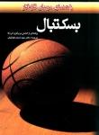 بسکتبال (راهنمای مربیان تازه کار)