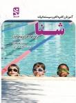 آموزش گام به گام و سیستماتیک شنا (برای کودکان و نوجوانان)