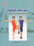 تمرینات دو نفره (برای افزایش استقامت و قدرت عضلانی)