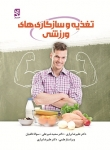تغذیه و سازگاریهای ورزشی