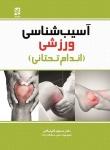 آسیب شناسی ورزشی (اندام تحتانی)