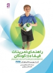 راهنمای تمرینات فیفا + 11 کودکان