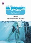 تمرین در آب (آب درمانی)