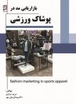 بازاریابی مد در پوشاک ورزشی