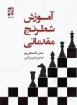 آموزش شطرنج مقدماتی