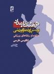 فرهنگ تربیتبدنی و علوم ورزشی بامداد (انگلیسی - فارسی) - جیبی