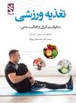 تغذیه ورزشی (متابولیسم انرژی و فعالیت بدنی)