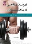 تمرینات مقاومتی در بدنسازی