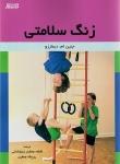 زنگ سلامتی (فعالیتهای مفید 5 الی 10 دقیقهای در کلاس)