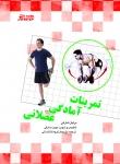 تمرینات آمادگی عضلانی