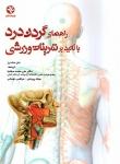 راهنمای گردن درد با تأکید بر تمرینات ورزشی
