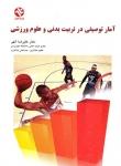 آمار توصیفی در تربیتبدنی و علوم ورزشی