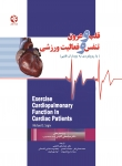 قلب و عروق، تنفس و فعالیت ورزشی (با رویکردی به بیماران قلبی)