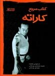 کتاب مرجع کاراته