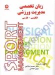 زبان تخصصی مدیریت ورزشی - اصول، مفاهیم و کاربردها (انگلیسی ـ فارسی)