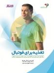 تغذیه برای فوتبال (راهنمای عملی خوردن و آشامیدن برای سلامتی و بهبود عملکرد)