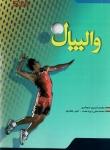 والیبال (راهنمای مربیان)