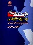 فرهنگ تربیتبدنی و علوم ورزشی بامداد (انگلیسی - فارسی)