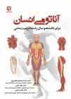 آناتومی انسان - برای دانشجویان رشته تربیت بدنی