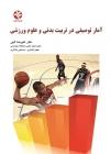 آمار توصیفی در تربیت بدنی و علوم ورزشی