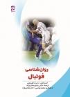 روان شناسی فوتبال