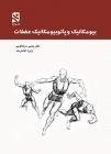 بیومکانیک و پاتوبیومکانیک عضلات