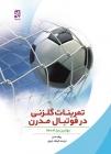 تمرینات گلزنی در فوتبال مدرن (بهترین برنامهها)