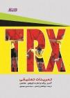 TRX تمرینات تعلیقی