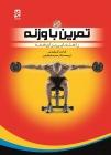 تمرین با وزنه - راهنمایی برای همه