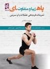 پاهای زیبا و متفاوت(تمرینات فرم دهی عضلات پا و سرینی)