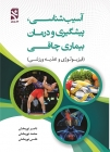 آسیب شناسی، پیشگیری و درمان بیماری چاقی